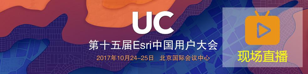 Esri中国用户大会