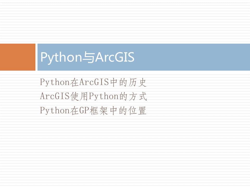 1 Python in ArcGIS - ArcGIS知乎-新一代ArcGIS问答社区
