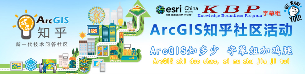 ArcGIS知乎社区活动
