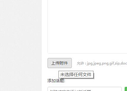 上传附件.jpg