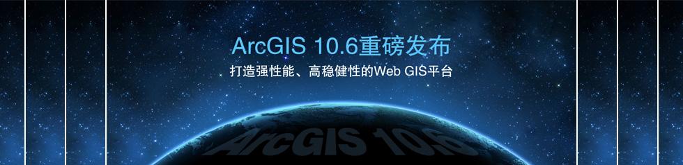 ArcGIS10.6