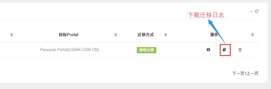 3.查看下载迁移日志_.png