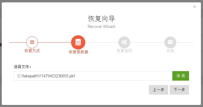 4.pkf文件恢复_.png