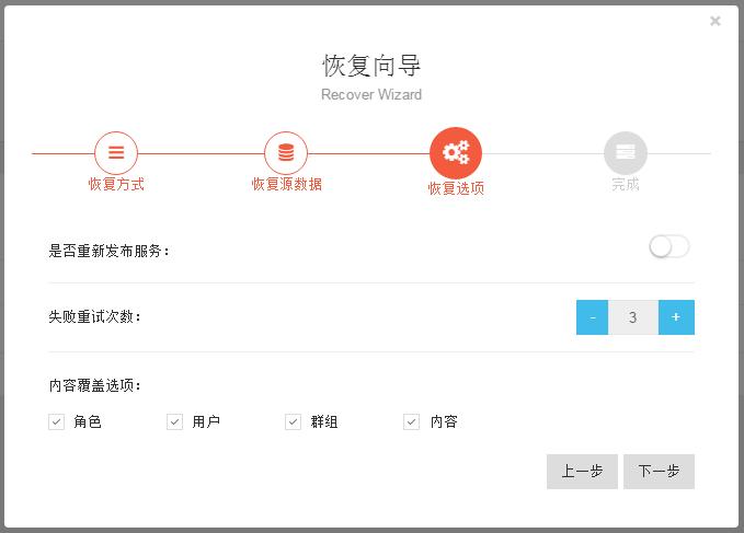 3.恢复选项设置_.png
