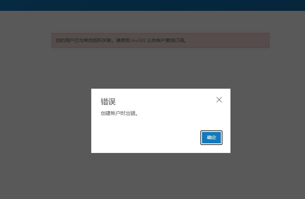 创建新账户出错.jpg