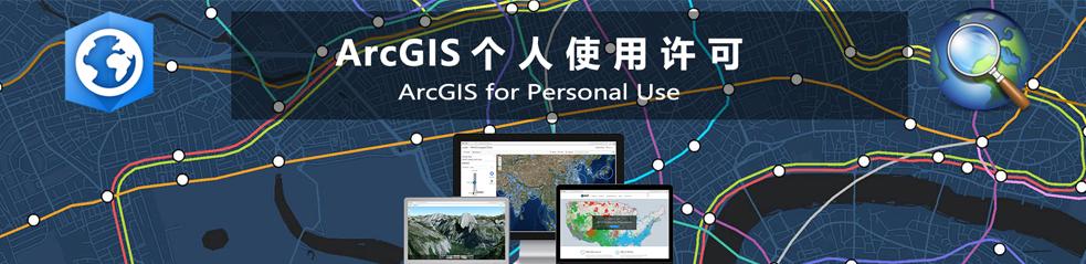 ArcGIS个人使用许可