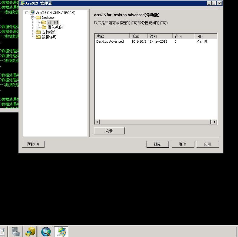上海疾控ARCGIS许可不可信-arcgis管理器.JPG