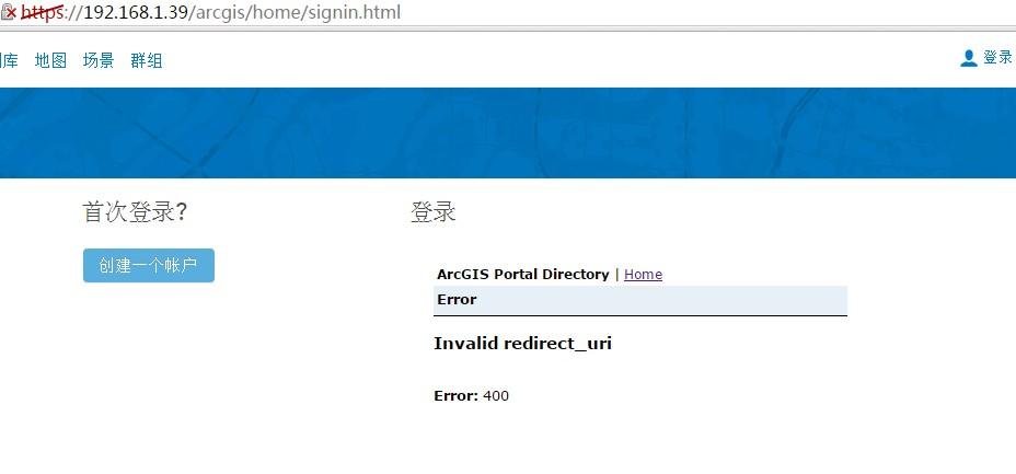 客户端用户登录arcgis_portal报错.jpg