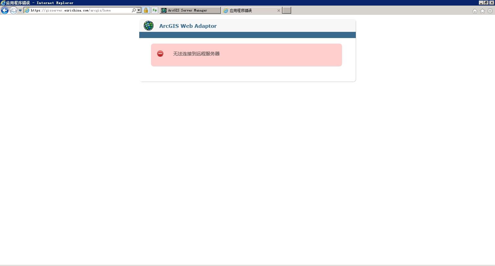 portal访问报应用程序错误,提示web_adaptor无法连接到远程服务器.jpg