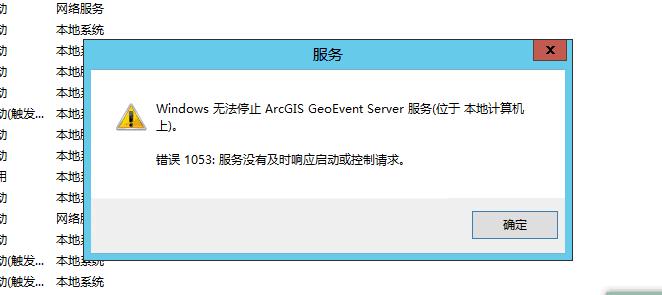 卸载ge无法启动.png
